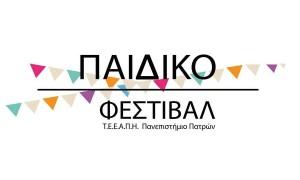 10ο Παιδικό Φεστιβάλ ΤΕΕΑΠΗ στο Πανεπιστήμιο Πατρών