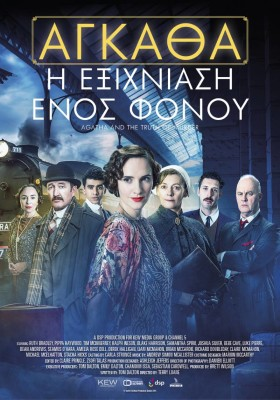 Agatha-greek-poster-1