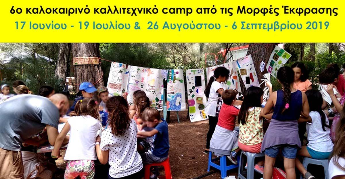 CampMorfesEkfr1