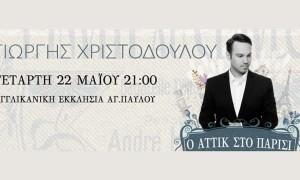 Γιώργης Χριστοδούλου «Ο Αττίκ στο Παρίσι» | Συναυλίες στην Αγγλικανική Εκκλησία και το Παρίσι
