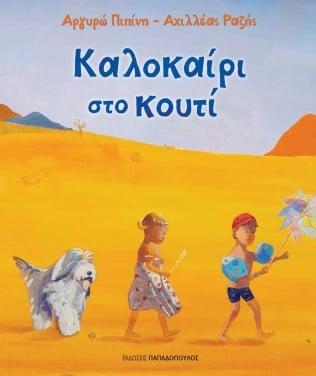KALOKAIRI-STO-KOYTI_eso-1