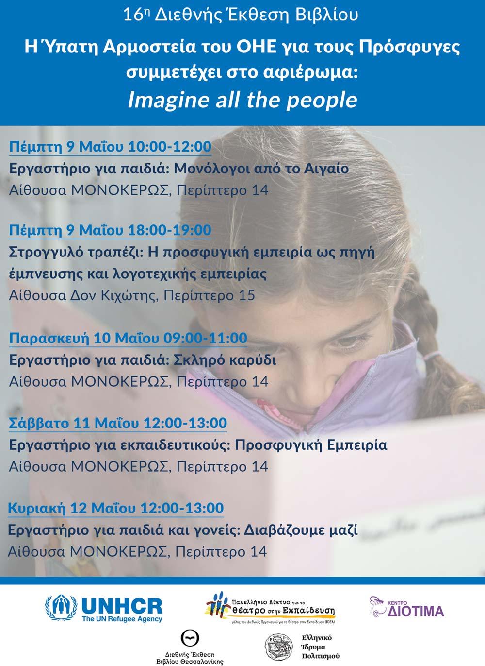 TBF_UNHCR_poster.gr