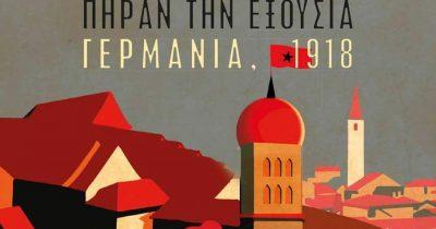 Volker Weidermann «Ονειροπόλοι - Όταν οι συγγραφείς πήραν την εξουσία. Γερμανία 1918»