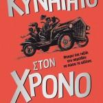kynigito-sto-xrono