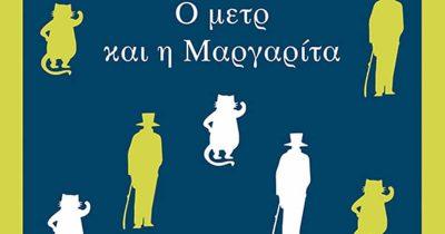 Μιχαήλ Μπουλγκάκοφ «Ο μετρ και η Μαργαρίτα»