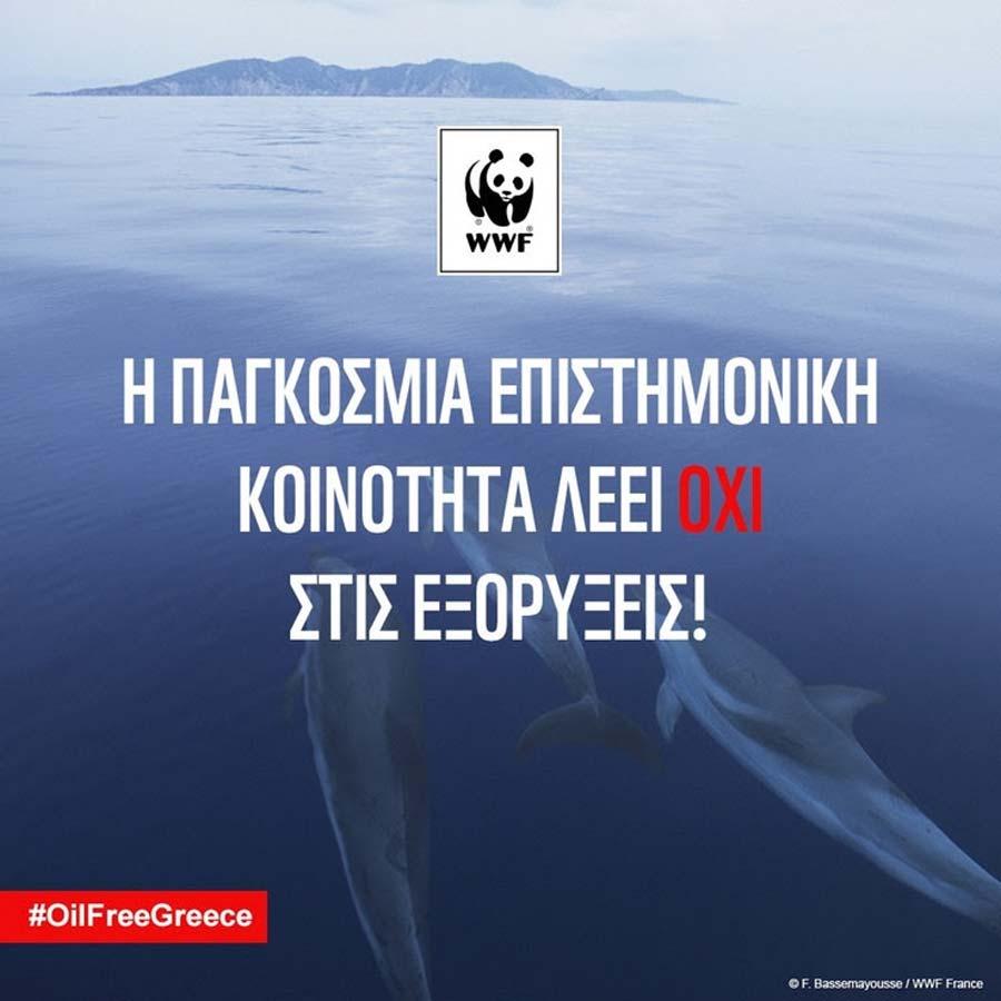 no-oil-wwf-greenpeace-institouto-kitwdwn
