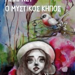 o-mystikos-kipos