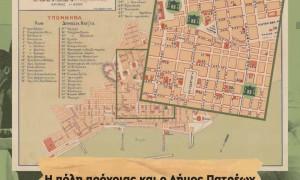 «Η πόλη πρόνοιας και ο Δήμος Πατρέων (1835-1922)» – Τη νέα μελέτη του Νίκου Τόμπρου παρουσιάζουν οι εκδόσεις «Το Δόντι»