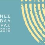 thiethnes-festival-patras-20192