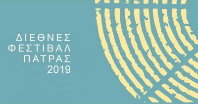 Διεθνές Φεστιβάλ Πάτρας 2019 – Το πρόγραμμα των εκδηλώσεων