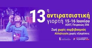 13-antiratsistiki-giorti-fb