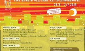 16ο  5ήμερο Φεστιβάλ ΑΣΤΟ – Επικοινωνούμε στο Σκαγιοπούλειο