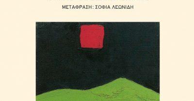Μαρίλια Αïζενστάιν - Αβέρωφ «Επιθυμία, πόνος, σκέψη»