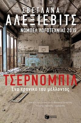 Alexievich_Chernobyl