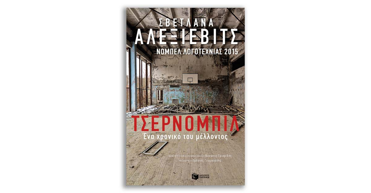 Alexievich_Chernobyl-fb