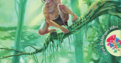 Ράντγιαρντ Κίπλινγκ «Μόγλης - Το βιβλίο της ζούγκλας»