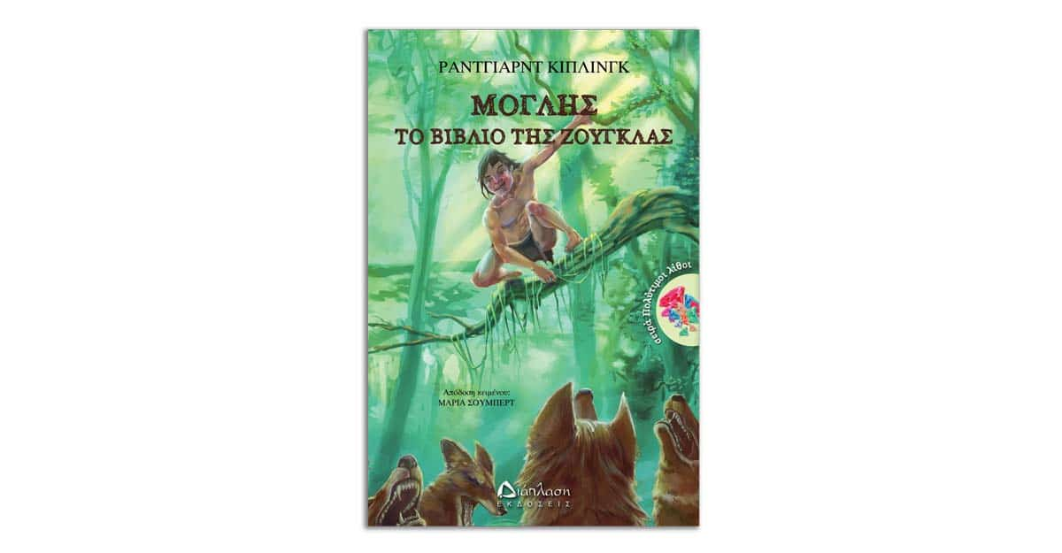 EXWFYLLO---MOGLHS,-TO-BIBLIO-THS-ZOYGLAS-fb