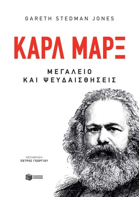Gareth-Stedman-Jones-KARL-MARX