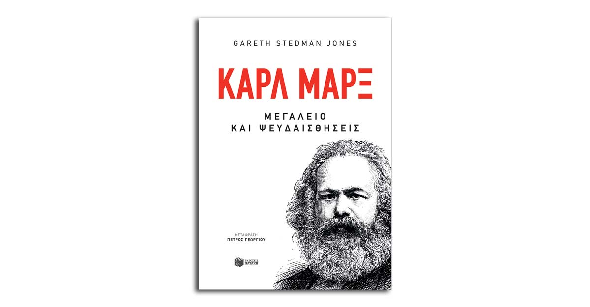 Gareth-Stedman-Jones-KARL-MARX-fb
