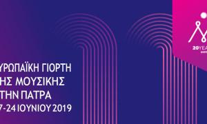 Ευρωπαϊκή Γιορτή της Μουσικής στην Πάτρα – Το πρόγραμμα των συναυλιών | 17-24 Ιουνίου 2019
