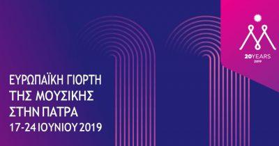 Ευρωπαϊκή Γιορτή της Μουσικής στην Πάτρα - Το πρόγραμμα των συναυλιών | 17-24 Ιουνίου 2019