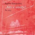 kati-na-allaxei