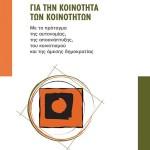 koinotita_koinotitwn_small-(1)