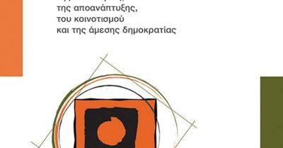 Γιώργος Κολέμπας – Γιάννης Μπίλλας «Για την Kοινότητα των κοινοτήτων»