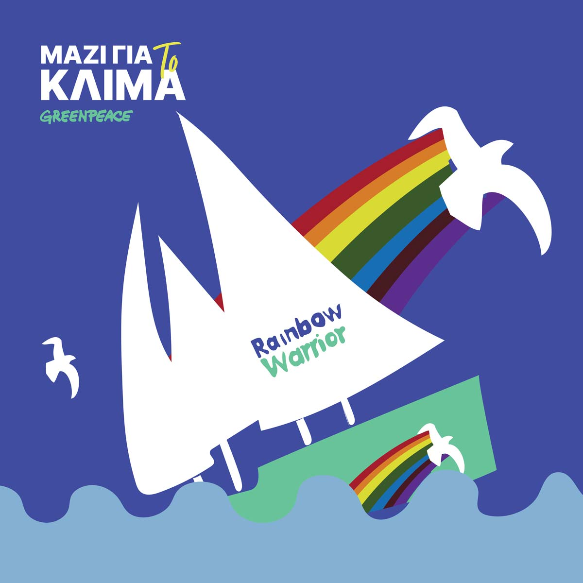 mazi-gia-to-klima-greenpeace