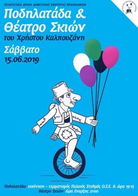 podilatada-karagiozis-vraxneika-2019