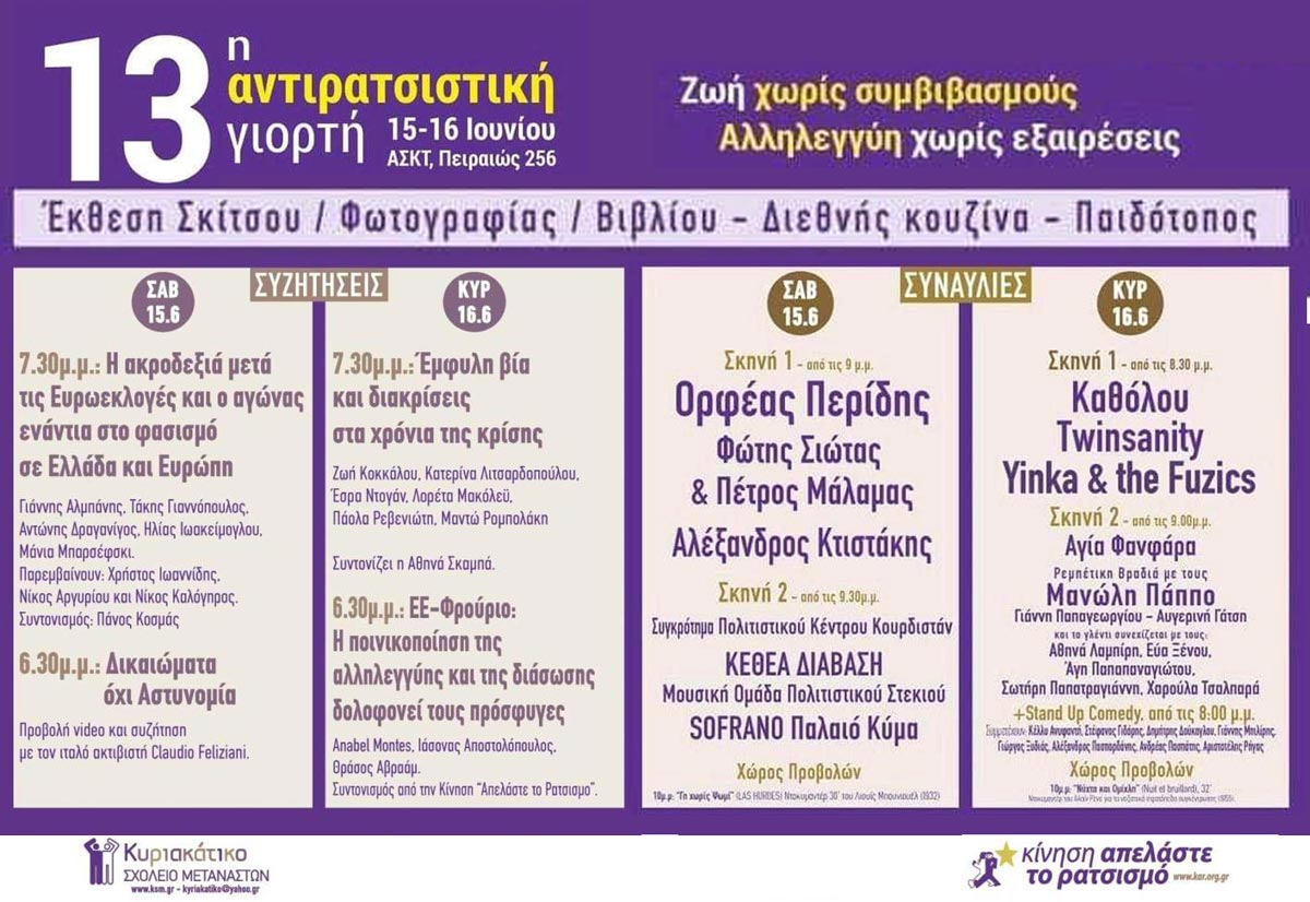 programma-13-antiratsistiki-giorti
