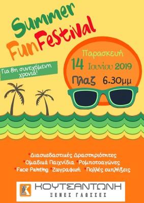 summer-fun-festival-2019