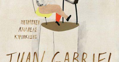 Juan Gabriel Vásquez - «Οι υπολήψεις»