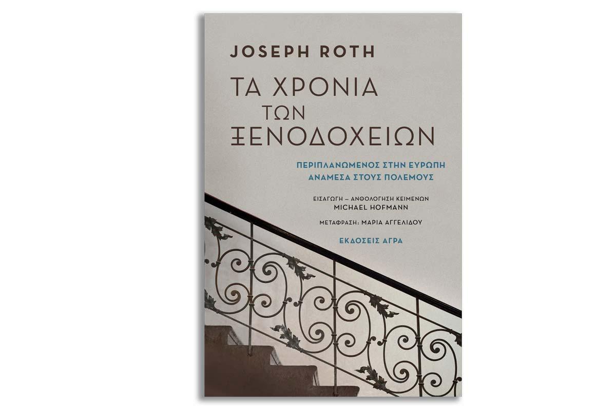 ROTH_XRONIA_XENODOXEIWN2