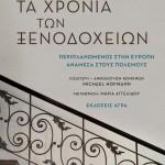 ROTH_XRONIA_XENODOXEIWN3