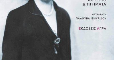 Virginia Woolf «Δευτέρα ή Τρίτη και άλλα διηγήματα»