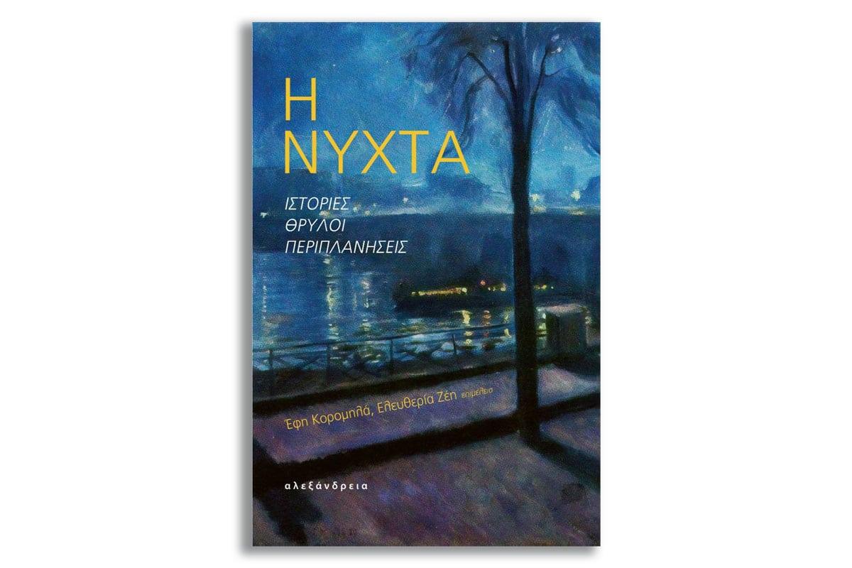 nyxta2