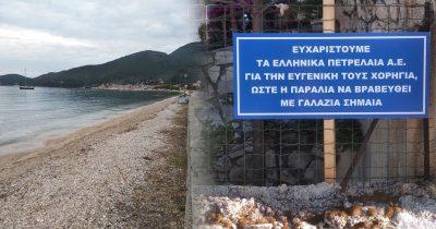 Ποιος «ξεπλένει» τα Ελληνικά Πετρέλαια στις παραλίες της Κεφαλονιάς;