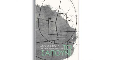 Φρανσίς Πονζ «Το σαπούνι»