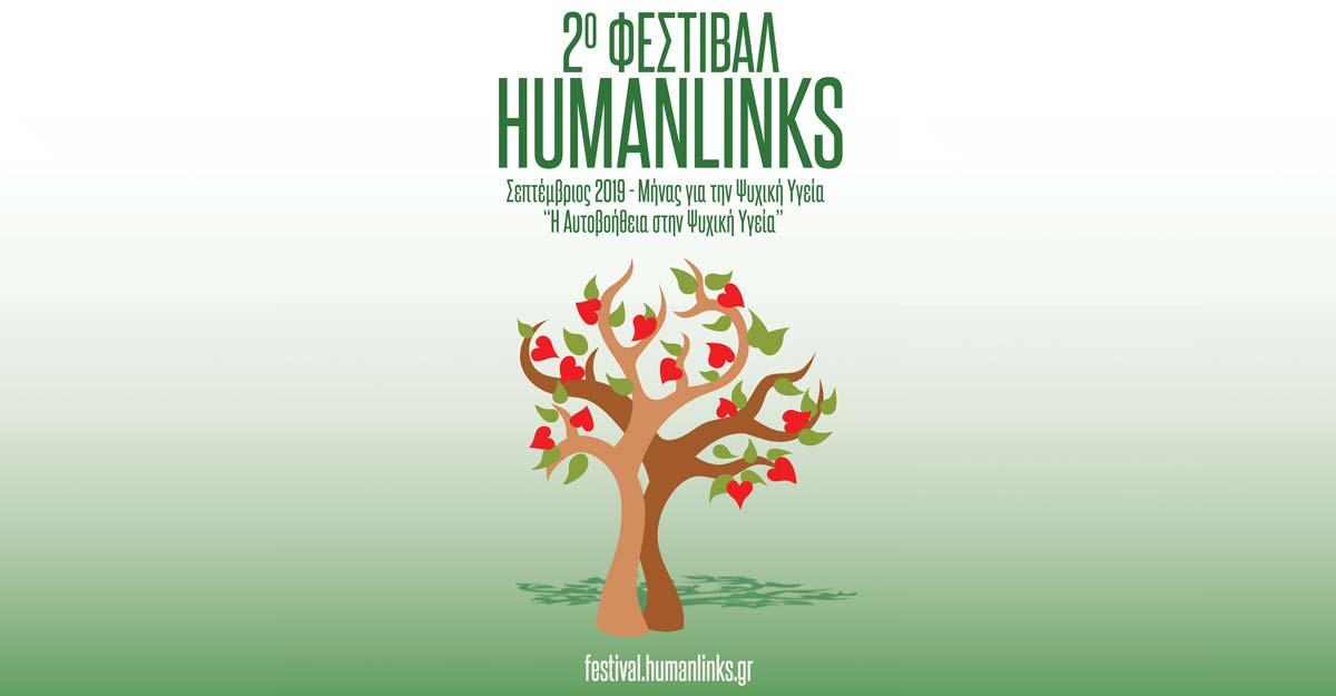 2ο-Festival-Humanlinks