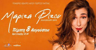 Η Μαρίζα Ρίζου live στο Αίγιο την Πέμπτη 8 Αυγούστου