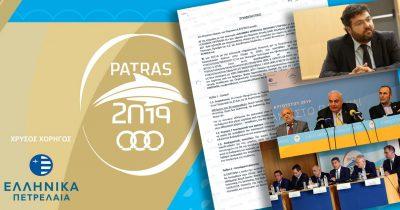 Έρευνα: Πάτρα 2019 - Οι Παράκτιοι Μεσογειακοί Αγώνες που δεν θα έπρεπε να γίνουν ποτέ