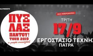 Πυξ Λαξ – Στην Πάτρα η τελευταία συναυλία της φετινής γιορτής τους   Τρίτη 17/9 στο Εργοστάσιο Τέχνης