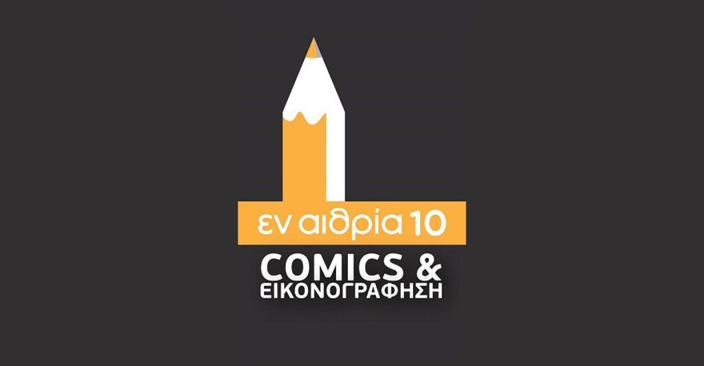 LogoEnAithria10
