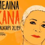 melina1-copy2