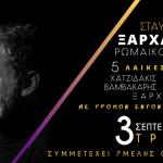 xarhakos-2019-patra-fb