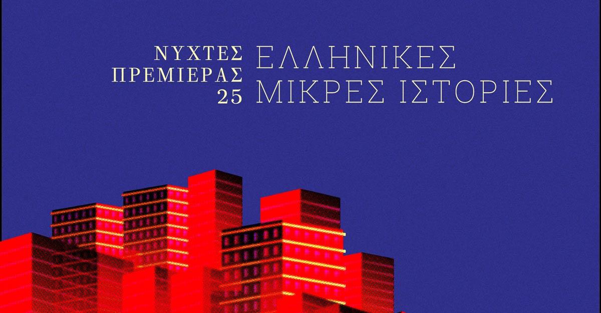 25-aiff-greek-shorts-2019
