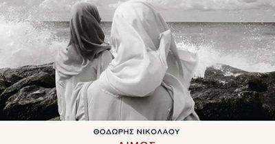 Θοδωρής Νικολάου «Αίμος - Διαδρομές στα Βαλκάνια»
