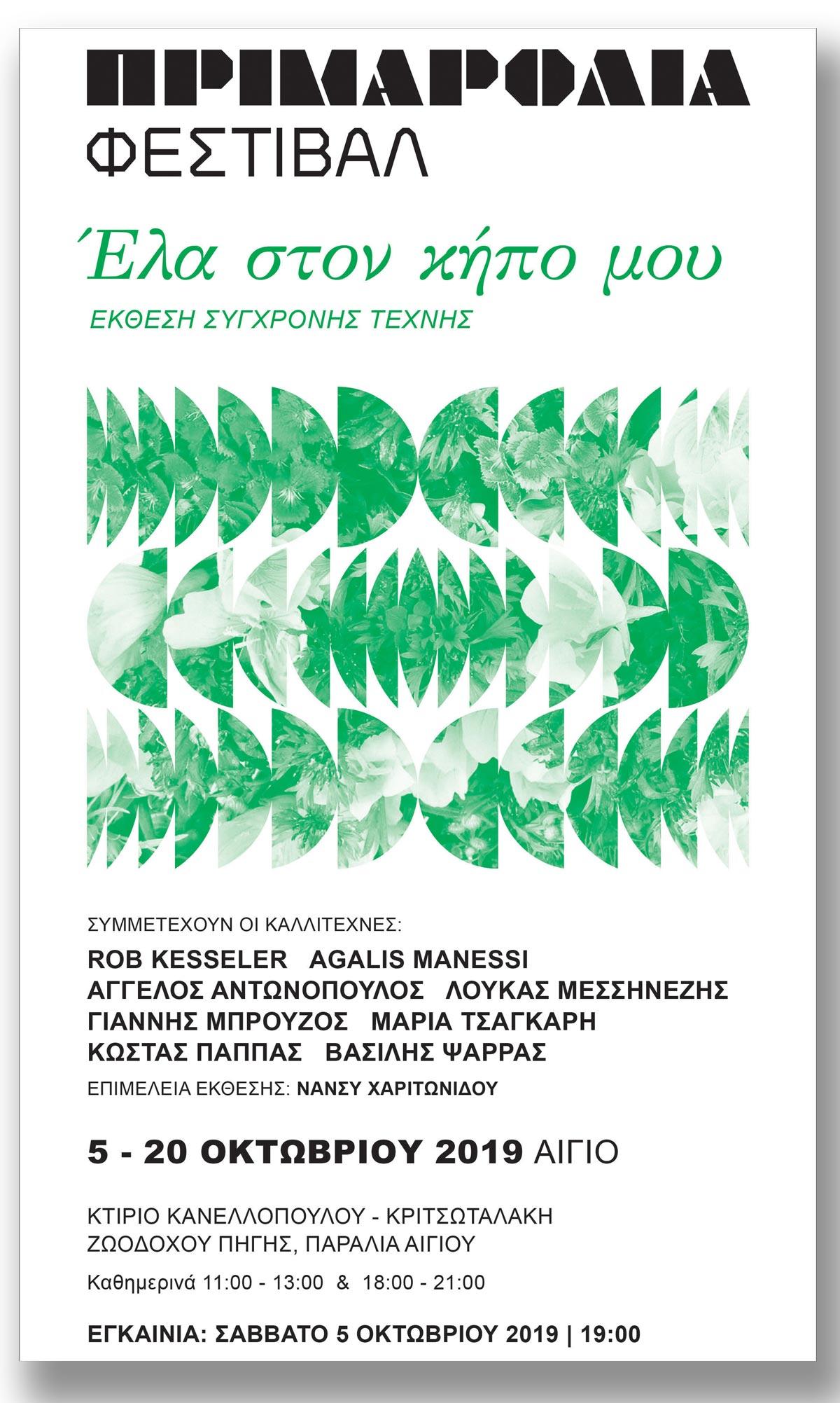 Primarolia.-Exhibition-poster-GR3