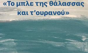 «Το μπλε της θάλασσας και τ' ουρανού» – Ομαδική εικαστική έκθεση στο Πολύεδρο